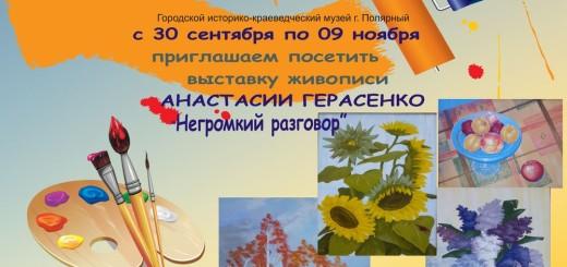 Афиша живопись Герасенко.горизонтал. интернет