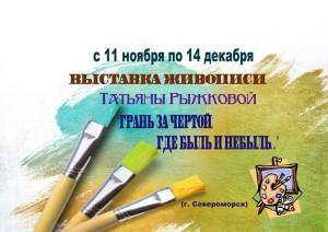 Афиша Рыжкова