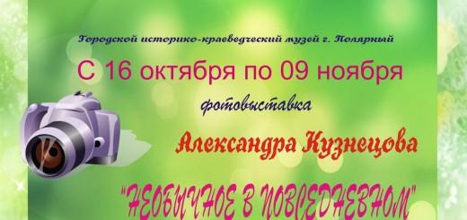 Афиша фотовыиавка Кузнецов