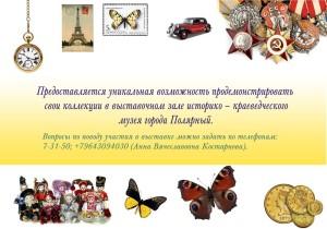 для сайта коллекции
