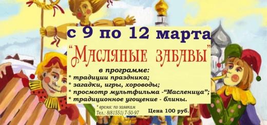 Афиша МасленицаСАЙТ