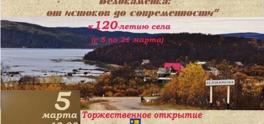 афиша сайт Белокаменка