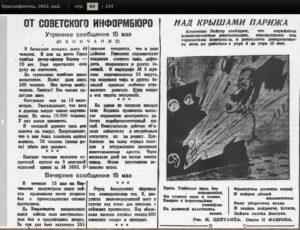 Флеров 16.05.1942